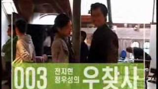 Daisy Movie — Behind the scenes with Jeon Jihyun & Jung Woosung (complete)
