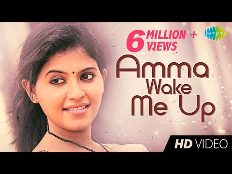Vathikuchi | Amma Wake Me Up Full Song | Exclusive video