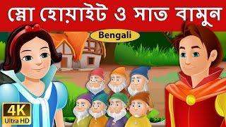 Snow White and The Seven Dwarfs in Bengali - Rupkothar Golpo - Bangla Cartoon  - Bengali Fairy Tales