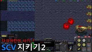 스타크래프트 리마스터 유즈맵 [ SCV 지키기2 / 다크아칸 마인드컨트롤이..? ]