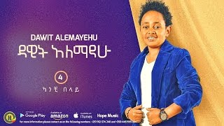 Dawit Alemayehu - Kanchi Belay (Ethiopian Music)
