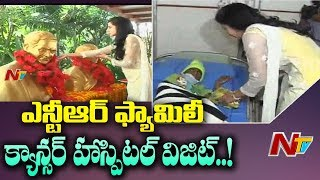 NTR Family Members Visit Basavatarakam Cancer Hospital | NTV