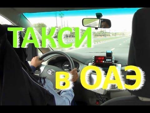 Такси в Дубае - особенности и стоимость такси в ОАЭ