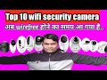 Top wifi Security camera in india!! In hindi !!wifi cctv buying guide!!