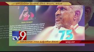Ilayaraja 75th Birthday celebration in Atlanta