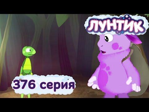 Лунтик и его друзья - 376 серия. Остров