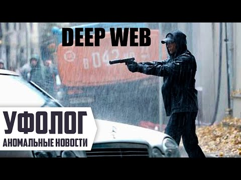 Deep Web / Сайт Киллеров или Реальные Ассасины / Шок и Ужас Тайны интернета TOR