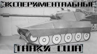 Конференция «Знак вопроса №1»: экспериментальные легкие танки США [Часть 2/3]