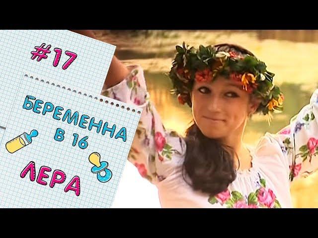 Беременна в 16 2017 русская версия 267