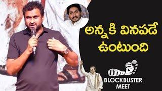 Mahi V Raghav about YS Jagan | Yatra Blockbuster Meet | Mammootty | YSR Biopic | Telugu FilmNagar