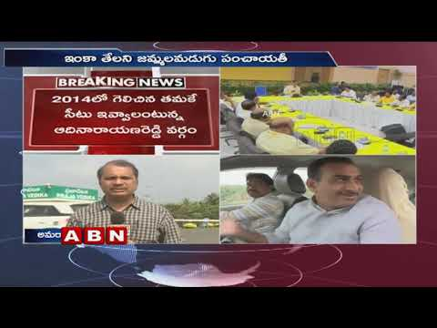 Jammalamadugu TDP Leaders Meets Chandrababu Naidu over TDP Ticket | ABN Telugu