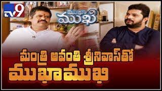 Mukha Mukhi with Avanthi Srinivas - TV9