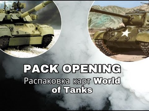 Открытие 3-х пачек World of Tanks (2017) | PACK OPENING | Panini