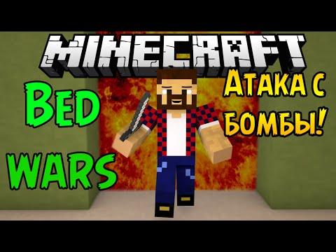 АТАКА С БОМБЫ - Minecraft Bed Wars (Mini-Game)