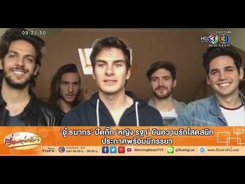 เรื่องเล่าเช้านี้ 5 หนุ่ม'DVICIO' บอยแบนด์สุดหล่อจากสเปนโชว์ร้องเพลงไทย (04 ก.พ.59)