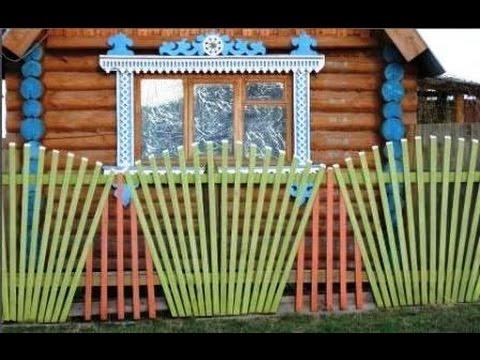 Забор на даче из штакетника своими руками фото