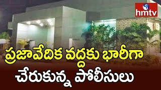 Jagan Vs Naidu | AP CM Jagan Reddy Orders Demolition Of Praja Vedika | hmtv