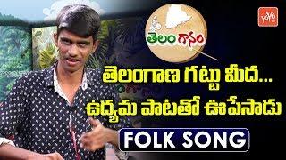 Telangana Gattu Meedha Folk Song | Telangana Folk Songs 2018 | Telanganam