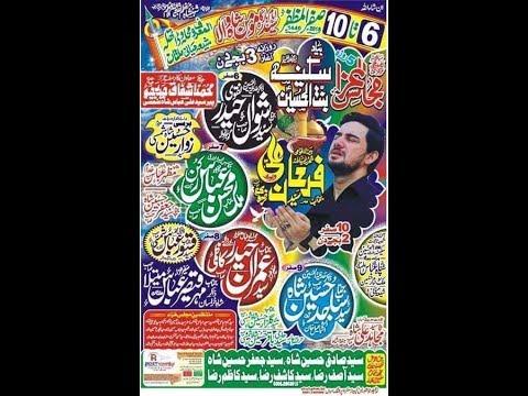 Live Majlis 6 Safar 2018 | ImamBargah Syed Momin Shah Shia Miani Multan I