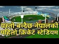 यस्तो बन्दैछ नेपालकाे पहिलो अन्तर्राष्ट्रियस्तरको क्रिकेट स्टेडियम|First cricket stadium of Nepal MP3