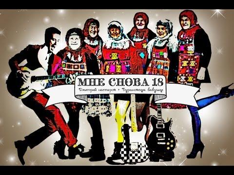 Дмитрий Нестеров и Бурановские бабушки - Мне снова 18