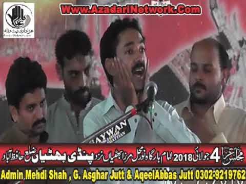 zakir Ghulam  Murtaza Qanbar 4 july 2018 Mirza Bhattian