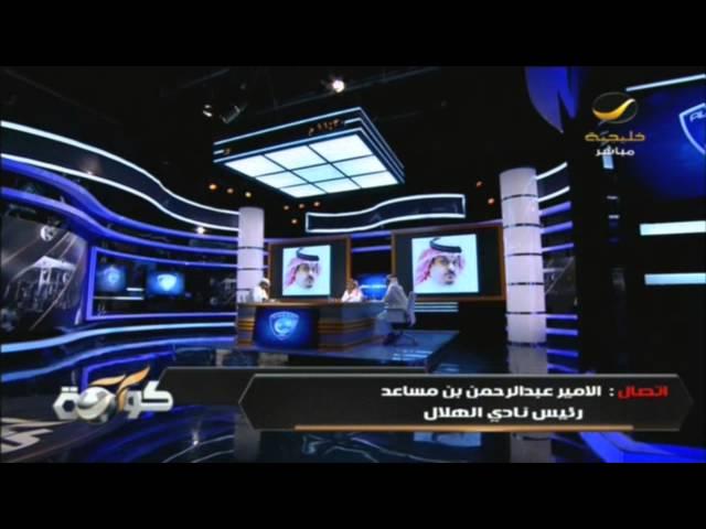 مداخله الأمير عبدالرحمن بن مساعد بعد التأهل لنهائي دوري أبطال آسيا