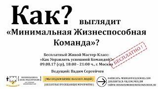 КАК ВЫГЛЯДИТ МИНИМАЛЬНАЯ КОМАНДА ? - МК - СТАРТАП - МОСКОВСКАЯ ШКОЛА БИЗНЕС-МОДЕЛИРОВАНИЯ
