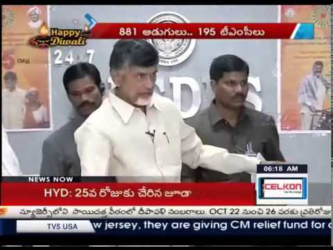 Ready To Co-operate With Telangana Government, Says Chandrababu : TV5 News
