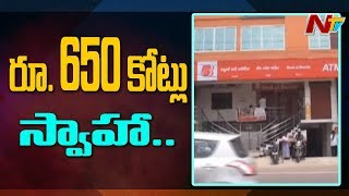 650 Crore Major Bank Scam In Bhimavaram | West Godavari | NTV