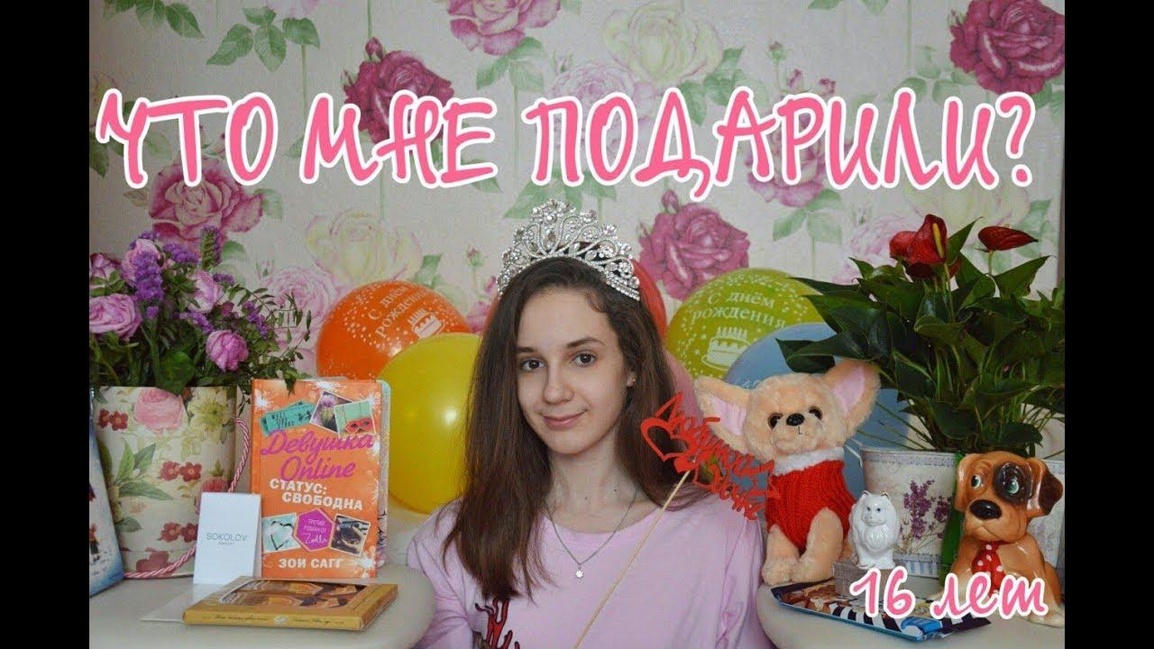 Подарок на день рождения 12 лет 16