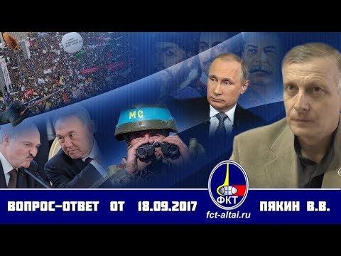 Вопрос-Ответ Валерий Пякин  от 18 сентября 2017 г.