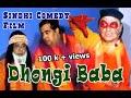 Dhongi Baba | Sindhi Comedy Full Movie | Ahmedabad Ji Mashoor | ढोंगी बाबा