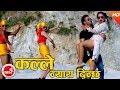 New Nepali Lok Dohori 2074   Kalle Nyaya Dinchha - Bhagirath Chalaune & Puja Puri   Ft.Karishma/Jems