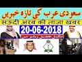 Saudi Arabia News (20-6-2018) | Urdu Hindi News || MJH Studio