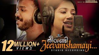 Jeevamshamayi   Studio Recording   Theevandi Movie   Kailas Menon   Shreya Ghoshal   Harisankar K S