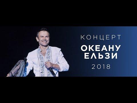 Концерт Океану Ельзи 2018 до Дня Незалежності. Частина перша