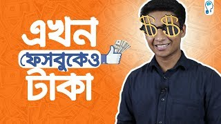 Facebook Monetization in Bangladesh - Things You Need to Know