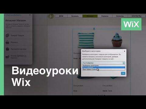 Как создать Интернет-магазин | Wix.com