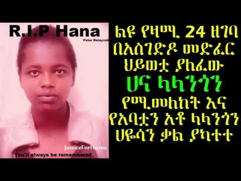 Zami 90.7 (ethiopian Radio): an Exclusive Interview With Hanna Lalango Father (rip Hana) video