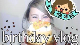 [HANA VLOG] 生日快樂譚杏藍 Birthday Vlog