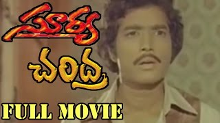 Surya Chandra Full Movie :  Nagesh, Sulakshana