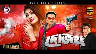 Dojokh   Rubel, Popy, Amit Hasan, Sohel Rana, Misha Sawdagor   Bangla New Movie 2017 Full HD   দোজখ