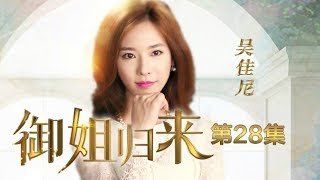 《御姐归来》 第28集 艾米尔委身做保姆 何开心病情被确诊(主演:安以轩、朱一龙)  CCTV电视剧