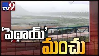Cyclone Phethai : Heavy rain continues in Vijayawada