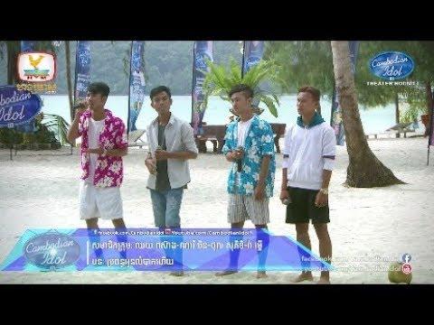 Cambodian Idol Season 3   Theater Round 1   Team 12   ប្រពន្ធអូនលំបាកហើយ