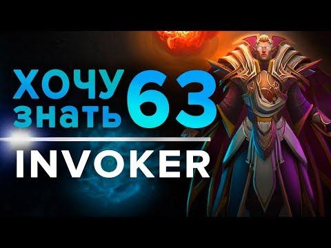 Дота 2 фишки - Хочу Знать #63 Invoker