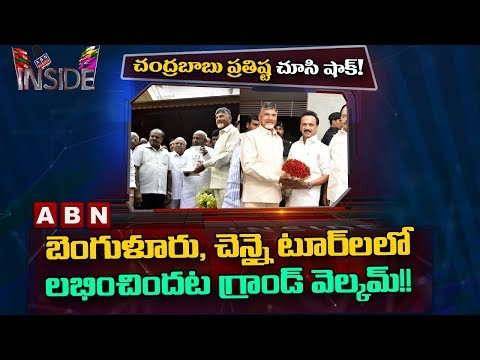 Interesting Facts About Chandrababu Naidu karnataka Tour | Inside | ABN Telugu