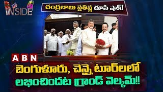 Interesting Facts About Chandrababu Naidu karnataka Tour | Inside