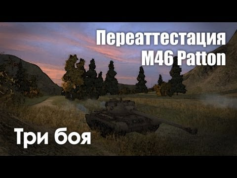 Let's play! WoT. M46 Patton. 